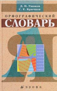 Орфографические словари на ГИА